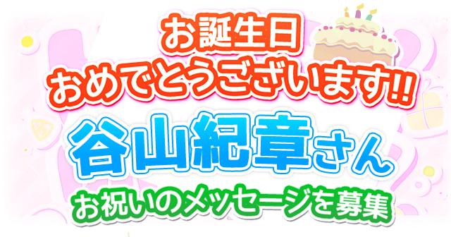 8月11日は谷山紀章さんのお誕生日! 祝福メッセージ紹介