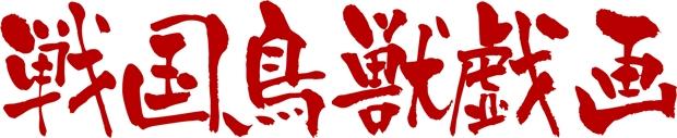 村井良大さんら若手俳優たちが動物の戦国武将に!? TVアニメ『戦国鳥獣戯画』プロジェクトより声優発表!