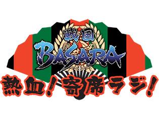 「戦国BASARA-熱血!寄席ラジ!-」発売記念公開録音イベントにゲームプロデューサーの小林裕幸さんが出演決定!