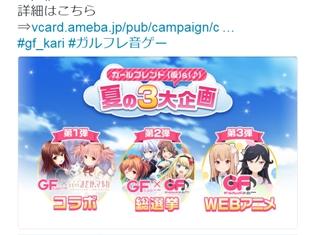 人気リズムゲーム『ガールフレンド(♪)』がアニメ化!? WEBアニメとして10月放送予定