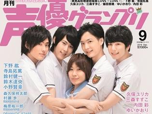 「声優グランプリ2016年9月号」表紙は、山本和臣さん・梅原裕一郎さんら防衛部メンバー登場! 気になる内容も大紹介!
