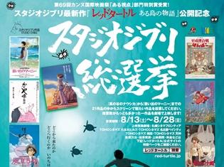 スタジオジブリ最新作『レッドタートル ある島の物語』公開記念! 21作品を対象に「スタジオジブリ総選挙」が開催決定!?