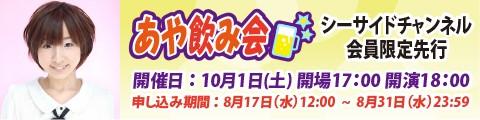 声優・洲崎綾さんによる特別なイベント「あや飲み会」開催決定!