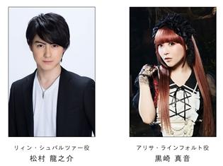 日本ファルコムの最新作『英雄伝説 閃の軌跡』がミュージカル化!? 主演は 松村龍之介さん、ヒロインは黒崎真音さんに
