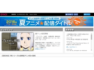 GYAO!の2016年夏アニメ第1話視聴回数ランキングで、『アルスラーン戦記 風塵乱舞』がTOPに