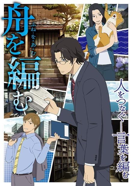 アニメ『舟を編む』声優・櫻井孝宏さんらメイン3名が明らかに