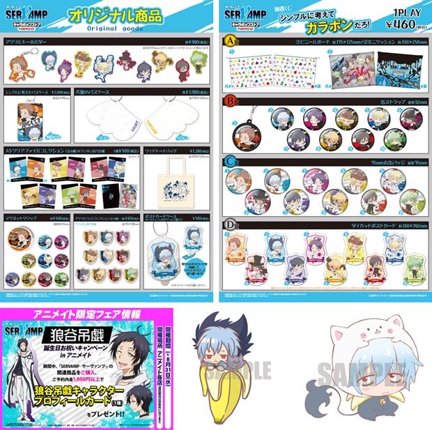 TVアニメ『サーヴァンプ』ナムコキャラポップストアの新情報が解禁