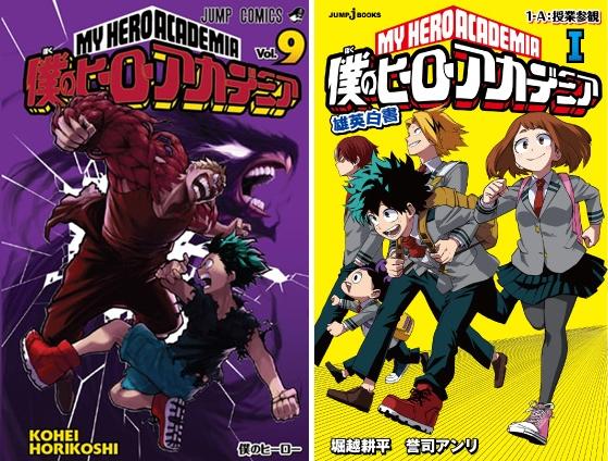 ▲(左)コミックス、(右)小説