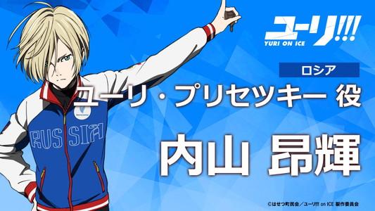 ユーリ!!! on ICE-17