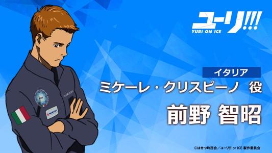 ユーリ!!! on ICE-24