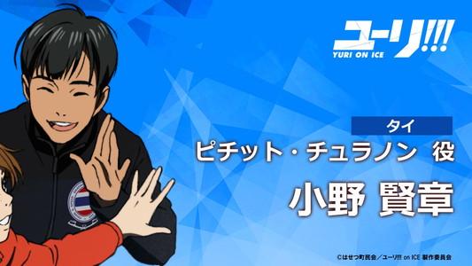 ユーリ!!! on ICE-23
