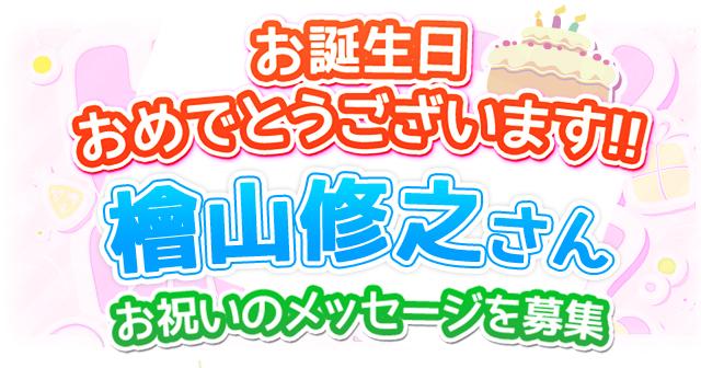 8月25日は檜山修之さんのお誕生日! 祝福メッセージ募集