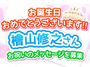 8月25日は檜山修之さんのお誕生日! 【お誕生日祝福メッセージ募集】