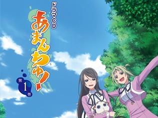 TVアニメ『あまんちゅ!』のドラマCDが2016年9月28日に発売! 鈴木絵理さん、茅野愛衣さんら声優陣からコメントも到着