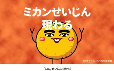 新作ショートアニメ『ミカンせいじん現わる』が放送決定