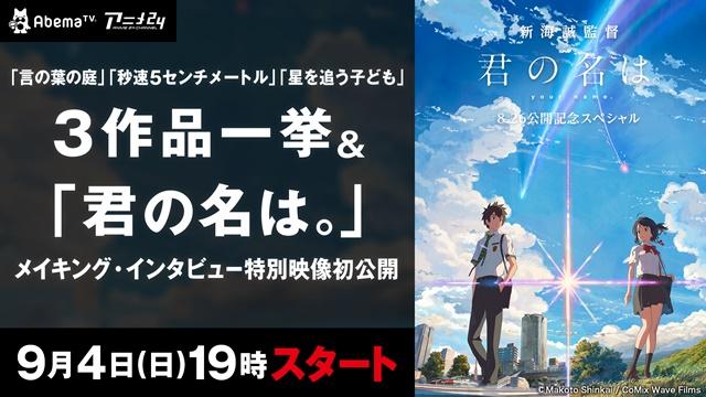 新海誠監督が贈る最新作『君の名は。』の特別映像が初公開