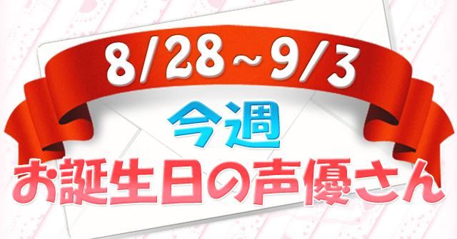 今週お誕生日の声優さん【8/28~9/3】
