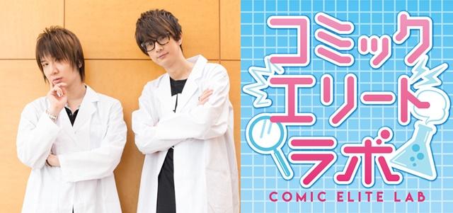 人気声優・前野智昭さんと江口拓也さんがyoutube番組に抜擢