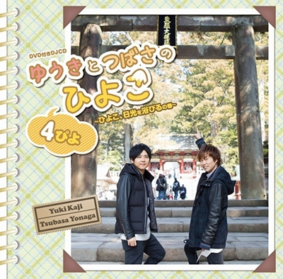 『ゆうきとつばさのひよこ』公開収録のチケット一般発売が9月3日