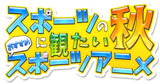 """""""スポーツの秋""""に観たいおすすめスポーツアニメ10選"""