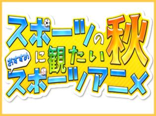 """""""スポーツの秋""""に観たいおすすめスポーツアニメ10選 『おおきく振りかぶって』、『ホイッスル!』『黒子のバスケ』など"""
