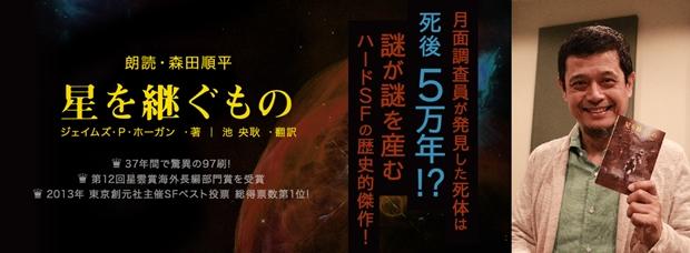大ベストセラーSF小説『星を継ぐもの』、『クレしん』園長先生役・森田順平さんの朗読でオーディオブック化!