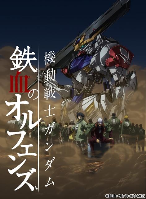 『機動戦士ガンダム 鉄血のオルフェンズ』最新情報が公開!