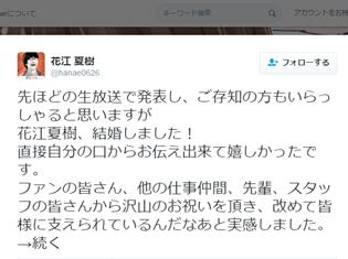 人気声優・花江夏樹さんが、結婚を発表! 『おはスタ』『双星の陰陽師』『東京喰種トーキョーグール』などで大活躍
