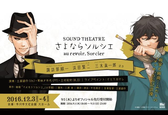 「SOUND THEATRE」が12月3日と4日に公演決定!