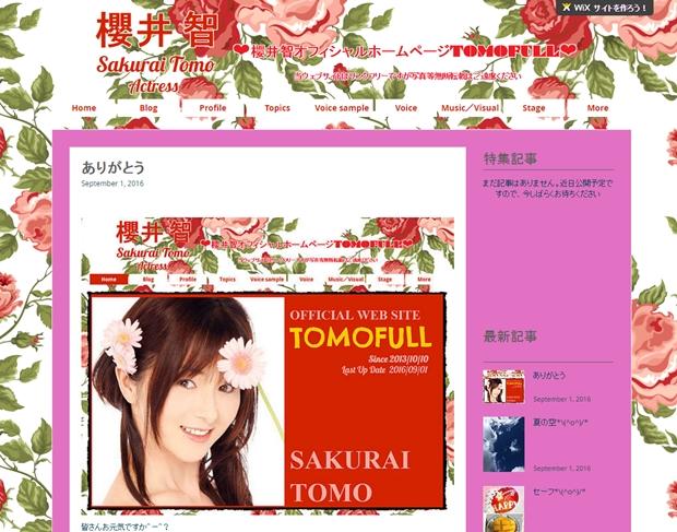 声優の櫻井智さん、自身の公式サイトで「引退」を発表