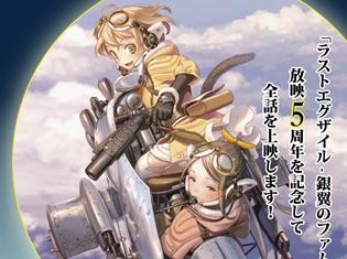 二夜連続で行われる『ラストエグザイル-銀翼のファム-』全話上映イベントに監督・千明孝一さんの登壇が決定