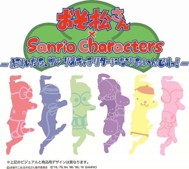 『おそ松さん』×『サンリオキャラクターズ』のコラボが決定