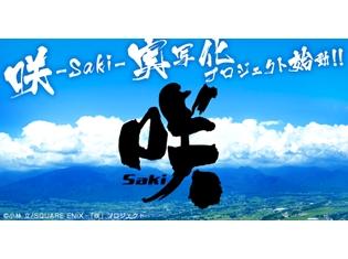 大人気麻雀漫画『咲-Saki-』実写プロジェクト始動! 12月に深夜ドラマ、2017年には劇場映画を公開