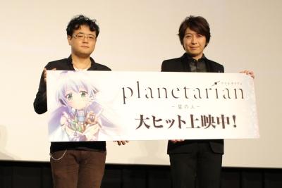 小野大輔さん登壇『planetarian~星の人~』舞台挨拶レポ