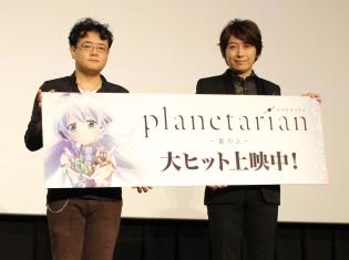 250万人達成でもう一度舞台挨拶! 小野大輔さん・津田尚克監督登壇 劇場版『planetarian~星の人~』公開初日舞台挨拶レポート
