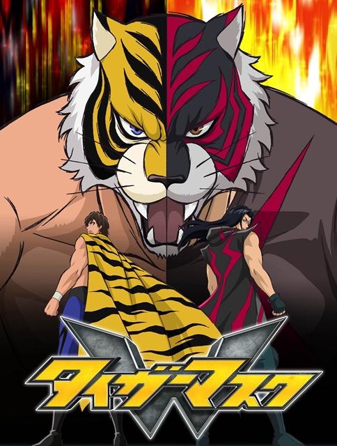 TVアニメ『タイガーマスク W』追加キャラクター&出演声優が発表