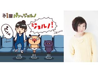 声優・南條愛乃さん主演の『パンパカパンツ』スペシャルイベント「第1回パンッジョルノ」開催決定