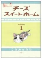 人気漫画『チーズスイートホーム』が、3DCGアニメになって10月放送決定! こおろぎさとみさん・白石涼子さんら出演声優も明らかに