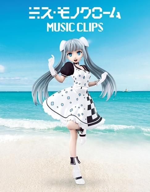 ▲「ミス・モノクローム MUSIC CLIPS」BDジャケットより
