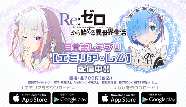 『リゼロ』エミリア&レムの新規ボイスで目覚ましアプリが登場