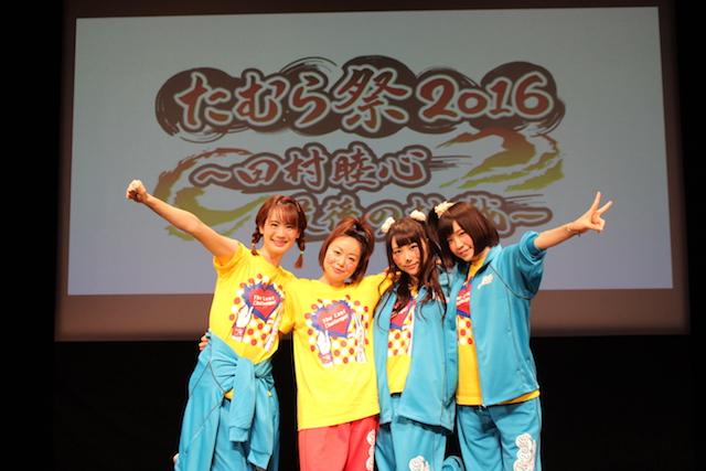 「たむら祭2016〜田村睦心最後の挑戦〜」パーフェクトレポート