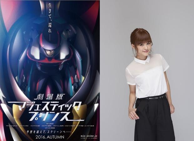 『劇場版マジェプリ』主題歌は昆夏美さんの「消えない宙」に決定