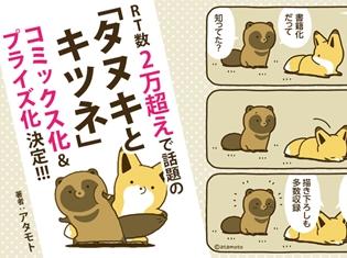 TwitterのRT数2万超で話題の『タヌキとキツネ』がコミックス&プライズ化!