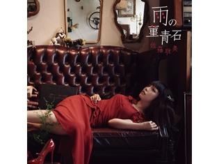 佐藤聡美さん3rdシングル『雨の菫青石』のアーティストビジュアル&ジャケット写真が解禁