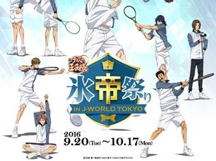 期間内にあのキャラの誕生日を祝おう! 「新テニスの王子様 氷帝祭り in J-WORLD TOKYO」が9月20日から開催!