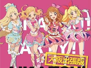 ゆめ、ひめ、あかり、いちごたちと踊って歌う『アイカツ!DJパーティー!大阪出張版』が9月24日開催!