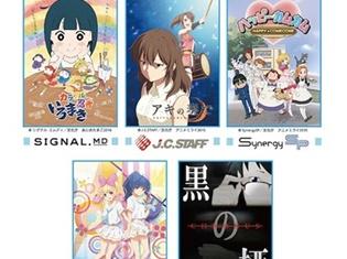 熊本大地震の復興支援に「あにめたまご」(旧称「アニメミライ」)で制作された5作品のDVDが発売! 売り上げの全ては熊本に寄付されます!