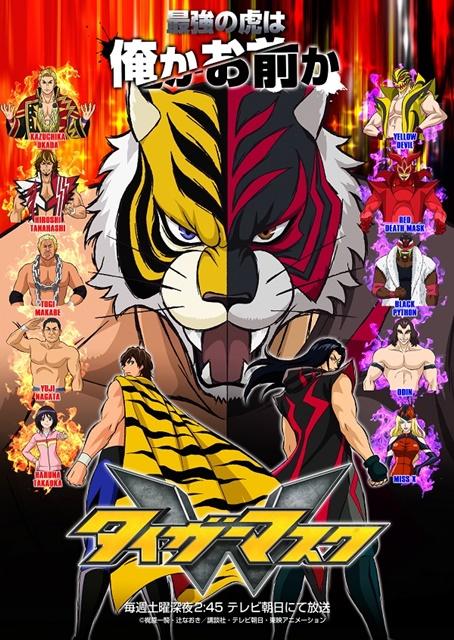『タイガーマスクW』のキャラクター追加発表第4弾公開