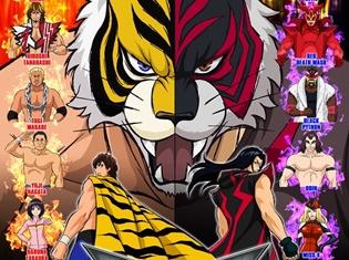 『タイガーマスクW』のキャラクター追加発表第4弾は、福山潤さん、内匠靖明さん、竹本英史さんが演じるアメリカ人レスラー!