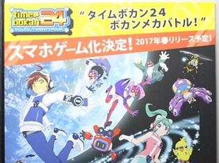 TVアニメ『タイムボカン24』がゲーム化! スマートフォン向けゲームで2017年春にリリース予定!
